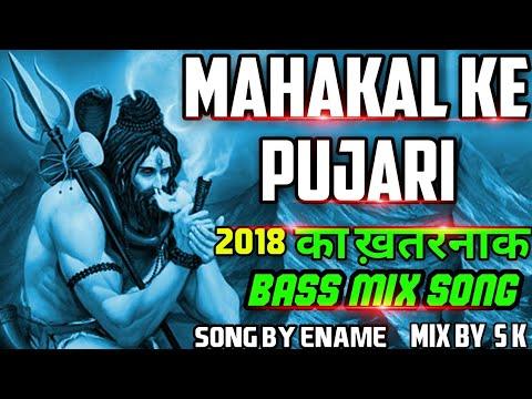 Mahakaal Ke Pujari Mahadev Ke Pujari ENAME & Ajit Singh Hila Dene Wala Bass Remix By Dj S K