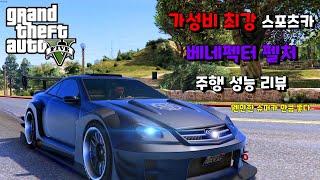 (재업)GTA5 스포츠카 베네펙터 펠처 주행 성능 리뷰…