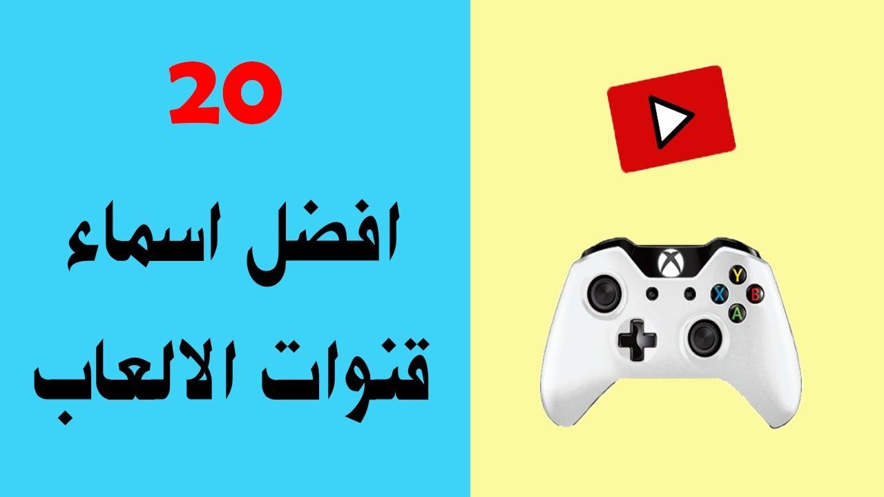 افضل 20 اسماء قنوات يوتيوب للالعاب Gaming Youtube