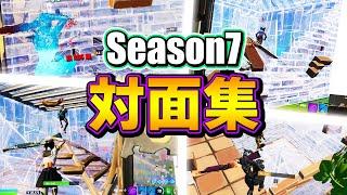 シーズン7ピースコントロール対面集【フォートナイト/Fortnite】