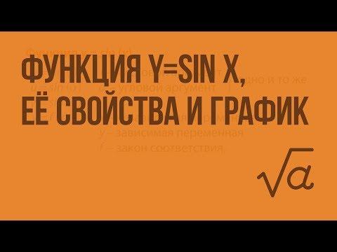 Функция y=sinx, её свойства и график. Видеоурок по алгебре 9 классиз YouTube · С высокой четкостью · Длительность: 10 мин49 с  · Просмотры: более 1000 · отправлено: 28/08/2017 · кем отправлено: InternetUrok.ru