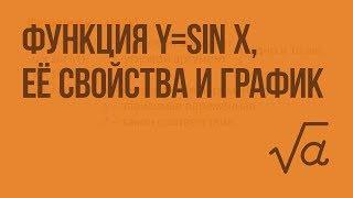 Функция y=sinx, её свойства и график. Видеоурок по алгебре 9 класс