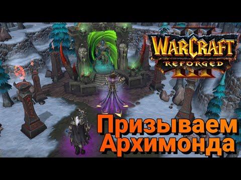 Призываем Архимонда   Прохождение кампании нежити шестой главы   WarCraft III Reforged