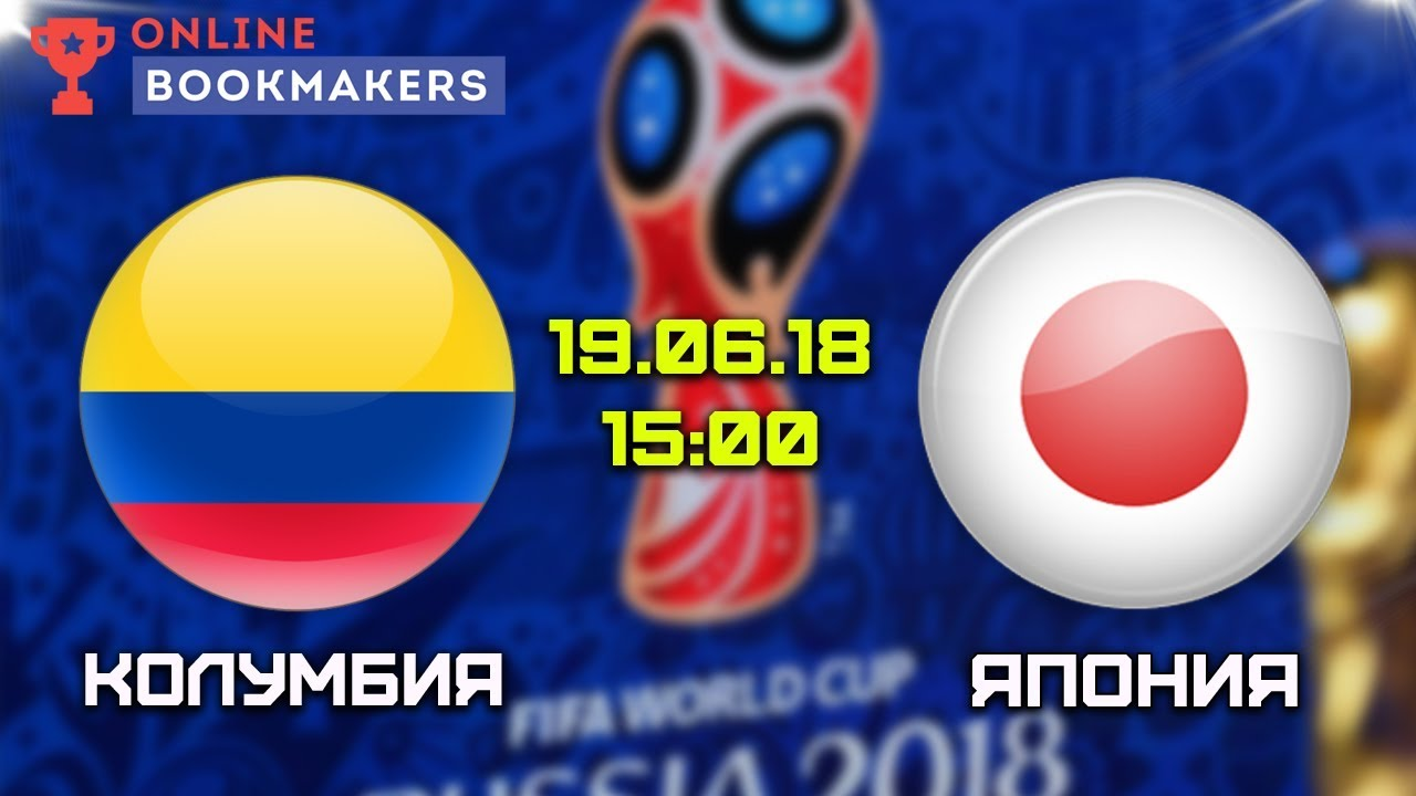 Прогноз на матч Колумбия - Япония 19 июня 2018