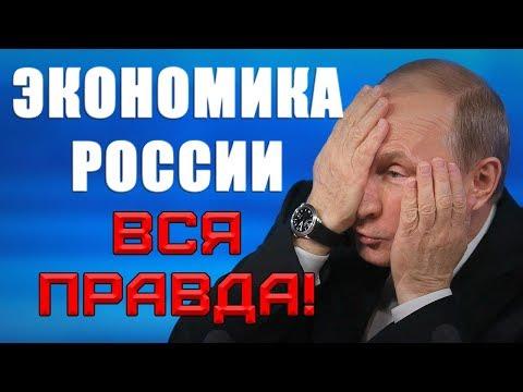 Смотреть Экономика России ВСЯ ПРАВДА! Обязательно знать всем, такого не покажут по ТВ! онлайн
