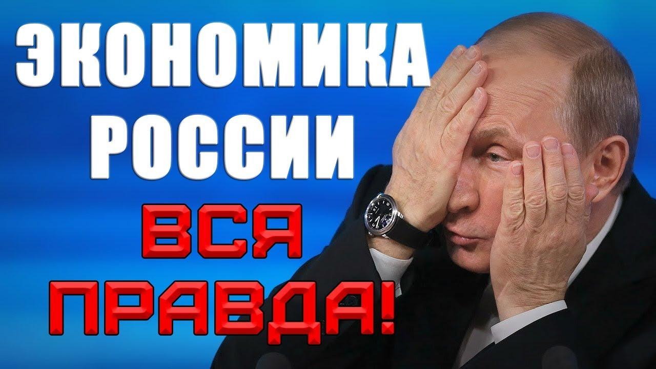 Экономика России ВСЯ ПРАВДА! | видео новости политики и экономики смотреть