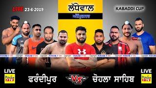 LIVE || LADHEWAL  (AMRITSAR) || FRANDIPUR V/s CHOHLA SAHIB || کبڈی کپ  KABADDI CUP || 23 June 2019