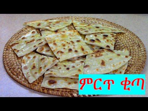 ተበልቶ የማይጠገበው ቂጣዬ Ethiopian Food/EthioTastyFood