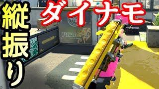 【スプラトゥーン2】チャージャーと同じ射程!?ダイナモの縦ぶりがやば過ぎる!!【ツトッキー】 thumbnail