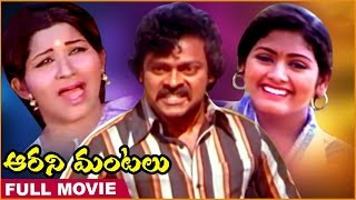 Aarani Mantalu Full Length Telugu Movie || Chiranjeevi, Kavitha || Latest Telugu Movies