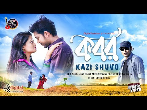 Kobor | কবর | Kazi Shuvo | কাজি শুভ | Bangla New Song 2018
