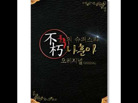 나훈아 (Na Hoon A) - 연정 (戀情) Tender Passion