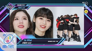 [ENG sub] Top in 2nd of March, 'LOONA' with 'So What', Encore Stage! (in Full) M COUNTDOWN 200312