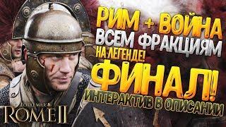ФИНАЛЬНЫЙ СТРИМ! Рим против всех! Интерактив с Вызовами в описании в Total War: Rome 2 + Вебка