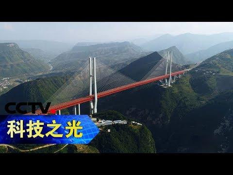《科技之光·创新一线》 斜拉引通途:世界最高的斜拉桥——北盘江大桥 20181219CCTV科教