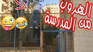 #اسلام العشي - الهروب من المدرسة