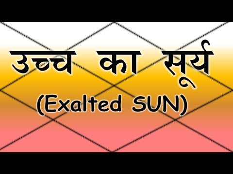 Sun Exalted (Uch ka Surya) | Vedic Astrology | Hindi