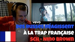 RUSSIANS REACT TO FRENCH TRAP | SCH - Nino Brown | REACTION TO FRENCH RAP