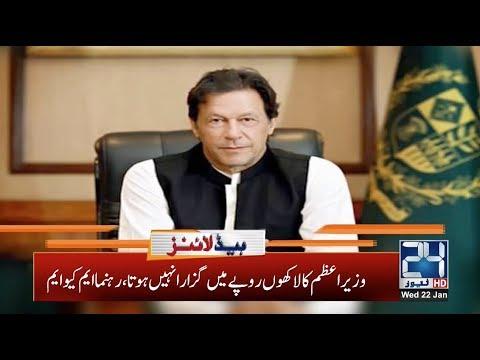 11pm News Headlines | 22 Jan 2020 | 24 News HD