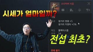[똘건]전섭 최초 득템 인정? 전설같은 영웅 방어구  #리니지2M