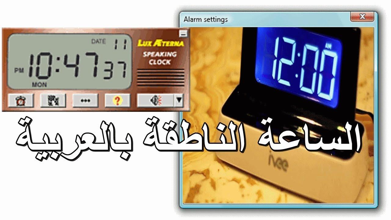 تحميل برنامج الساعة الناطقة باللغة العربية للكمبيوتر برنامج يستحق التجربة Youtube