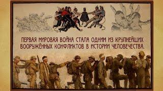100 лет Первой мировой войне. Потери войны | Телеканал