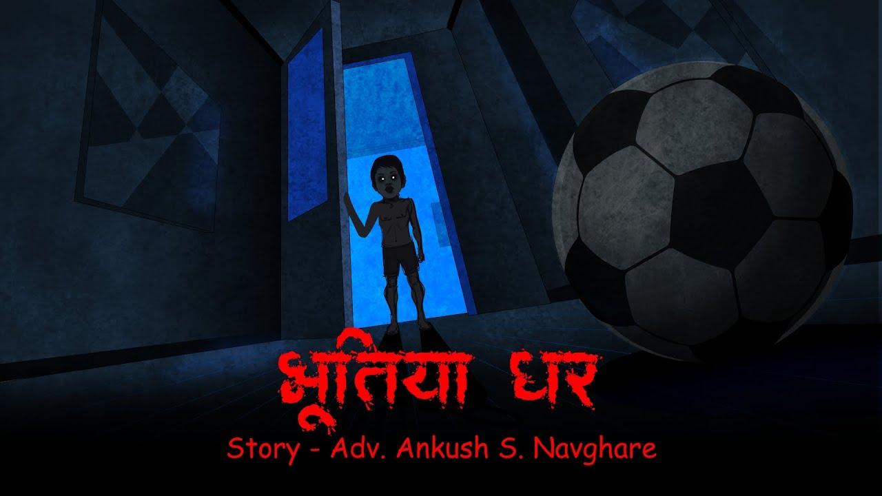 Bhutiya Ghar | Scary Pumpkin | Hindi Horror Stories | Hindi kahaniya | Moral Stories | AnimatedStory