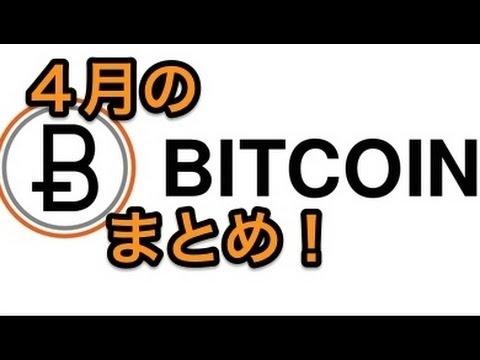 2014年4月のビットコイン価格まとめ - Bitcoin News ビットコインニュース #79 by BitBiteCoin.com