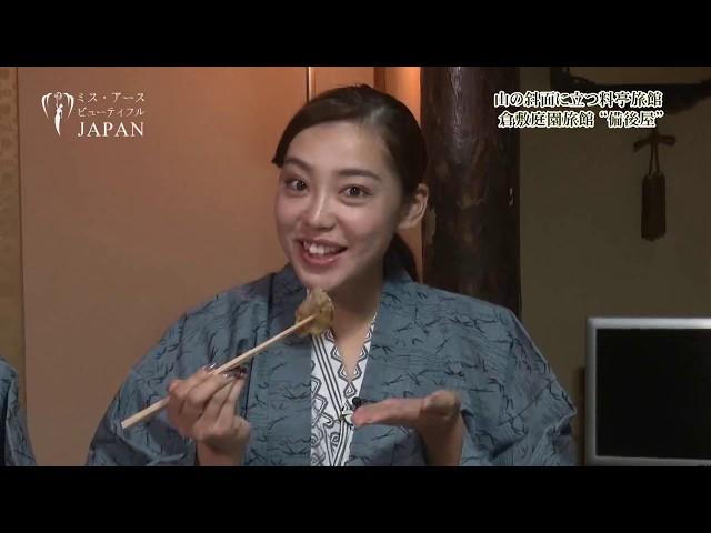 【岡山編】ミス・アース ビューティフルジャパン