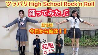 【踊ってみた】『ツッパリHigh School Rock'n Roll(登校編)』今日から俺は!!劇場版ed【和風カバー】『Tsuppari High School Rock'n Roll』