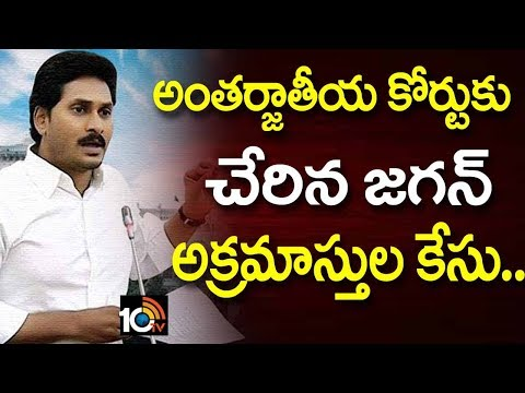YS Jagan's Case : Mauritius Drags India to International Court of Justice | #Reporting  | 10TV