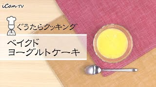 ヨーグルトとレモンで、簡単ベイクドヨーグルトケーキが出来ちゃいます...