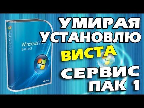 Установка Windows Vista Service Pack 1 на современный компьютер