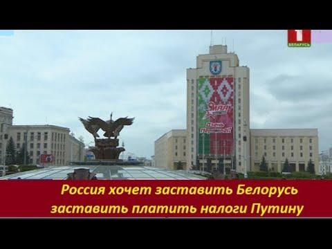 Россия хочет заставить Беларусь платить налоги Путину. № 1621