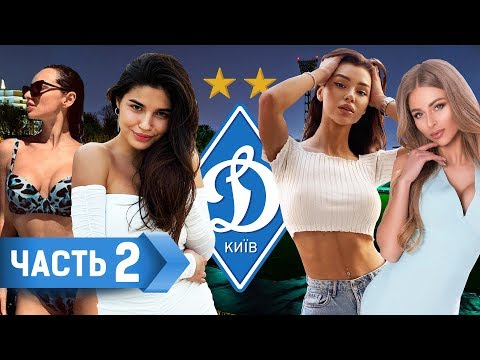 ДИНАМО Киев - Как выглядят и чем занимаются жены и девушки футболистов (2 часть)