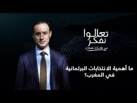 تعالوا نفكر.. ما أهمية الانتخابات البرلمانية في المغرب؟  - نشر قبل 49 دقيقة