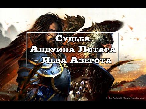 World of Warcraft | История Азерота - Андуин Лотар