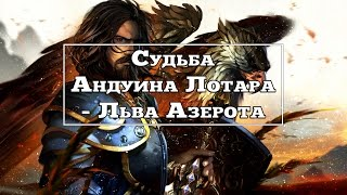World of Warcraft | История Азерота - Андуин Лотар