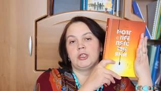 ЛУЧШИЕ КНИГИ 2018 - Саморазвитие, Бизнес-развитие, Духовное развитие