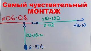 Отводной поводок Самый лучший и Чувствительный монтаж Видна самая слабая поклёвка
