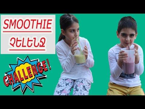 Smoothie չելենջ / Սմուզի չելենջ / Smoothie challenge
