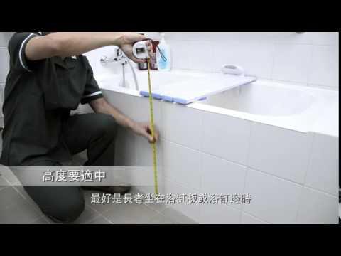 浴缸板的使用及選擇方法