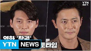 [Y영상] 장동건X현빈, '창궐로 뭉친 두 조각 미남'(언론시사회 포토타임) / YTN