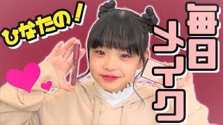 【毎日メイク】Hinataの普段メイクを紹介します!