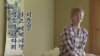 [EXO의 사다리 타고 세계여행 – 첸백시 일본편] 첸백시! 그들만의 색다른 리얼리티