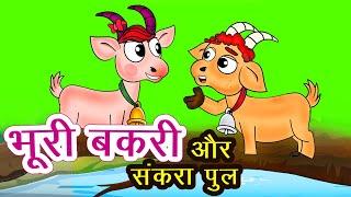 दो समझदार बकरी - Moral Stories For Kids | Hindi Kahaniya For Kids | Panchtantra Ki Kahaniya In Hindi