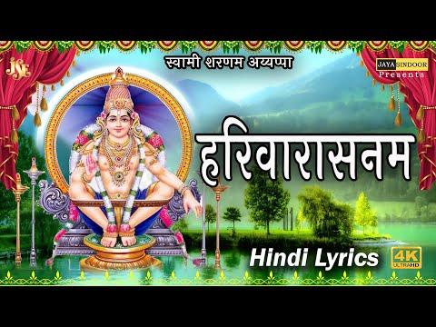Harivarasanam || Popular Ayyappa Song by || S.P.Balasubramanyam || Video Song with Hindi Lyrics