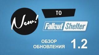 Fallout Shelter - Обзор обновления 1.2