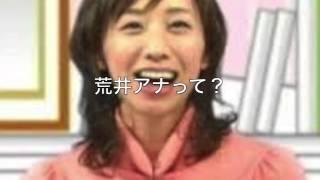 荒井千里 キャイ〜ン天野と結婚.