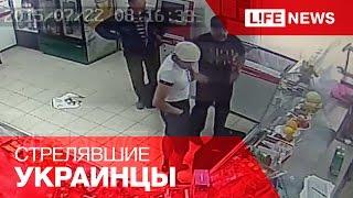 Украинцы расстреляли российского пограничника